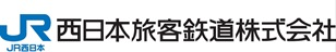 JR西日本旅客鉄道株式会社